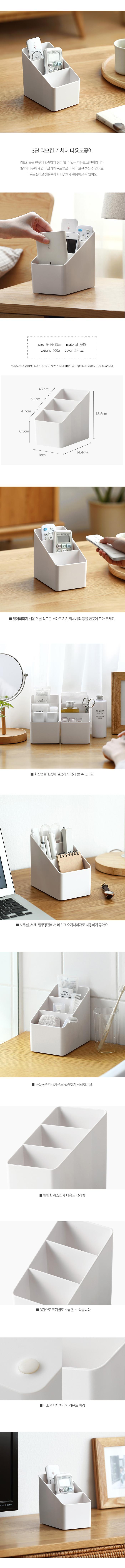 3단 리모컨 거치대 다용도꽂이 - 이비자, 14,000원, 정리함, 화장품정리함