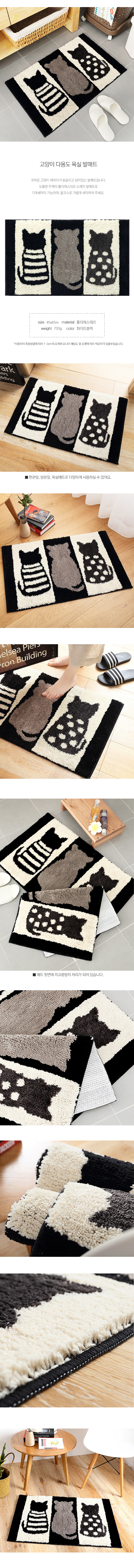 블랙 고양이 욕실매트 - 이비자, 13,000원, 디자인 발매트, 디자인