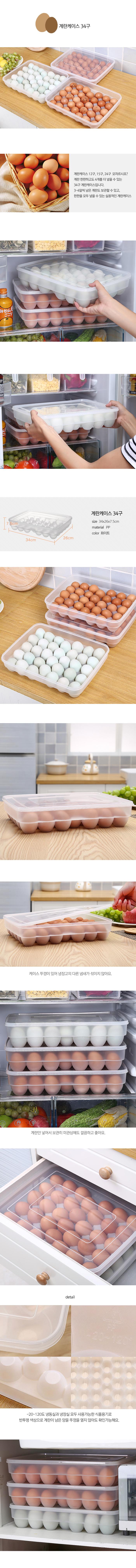 계란케이스 34구 - 이비자, 12,900원, 밀폐/보관용기, 반찬/밀폐용기