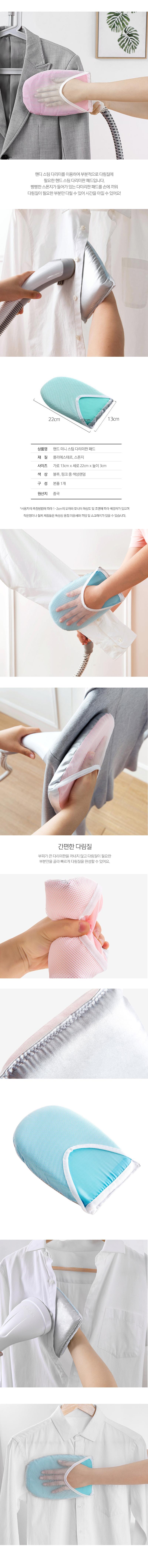 핸드 미니 스팀 다리미판 패드 - 이비자, 10,900원, 세탁용품, 다리미판