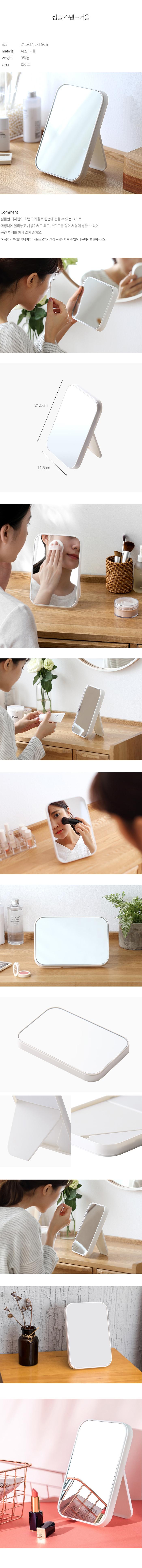 심플 스탠드거울 - 이비자, 9,000원, 거울, 탁상거울