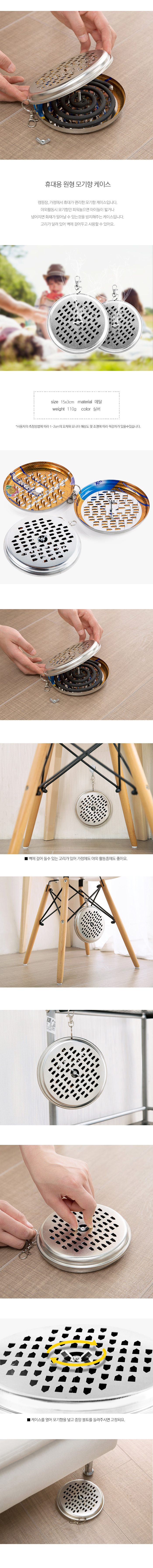 벽걸이 틴케이스 모기향 케이스 - 이비자, 9,000원, 캔들, 캔들홀더/소품