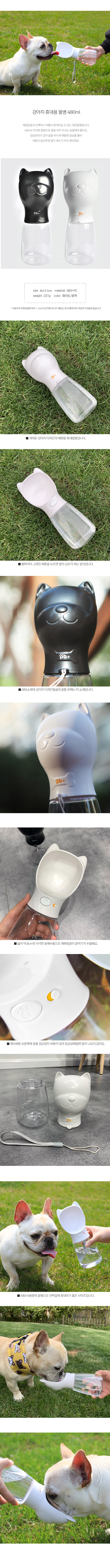 애완용 강아지 휴대용 물병 480ml - 이비자, 19,000원, 급수/급식기, 급수기/물병