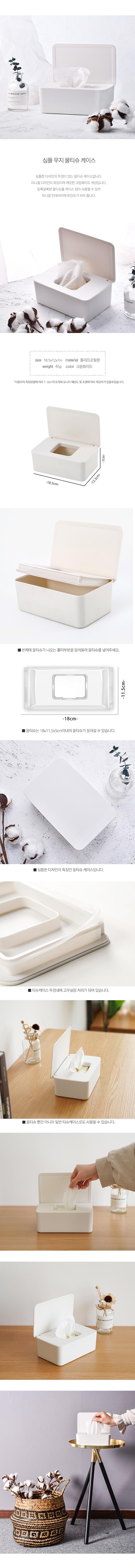 심플 화이트 물티슈 케이스 - 이비자, 14,000원, 정리/리빙박스, 소품정리함