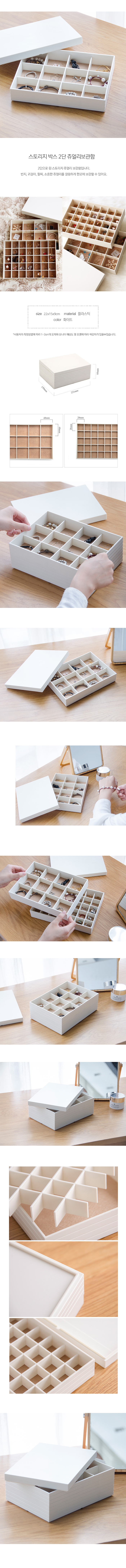 스토리지 박스 쥬얼리보관함 - 이비자, 24,000원, 장식소품, 소품케이스
